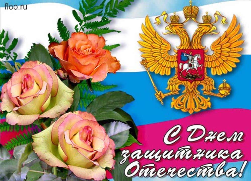 Открытки музыкальные с днем защитника отечества 23 февраля